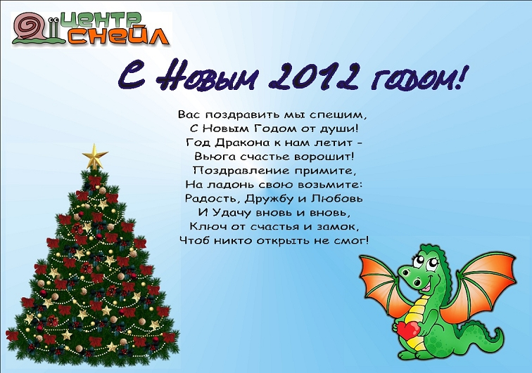 Сценарий новогоднего поздравления в школе