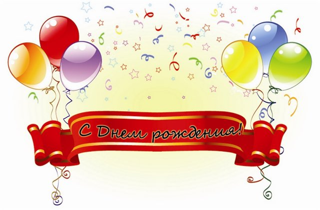 Поздравления для класса с днем рождения от родителей 868
