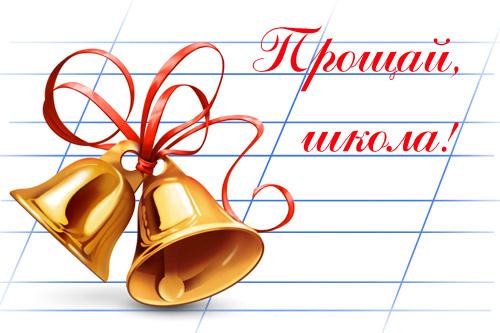 Поздравления с окончанием школы 11 класс на казахском