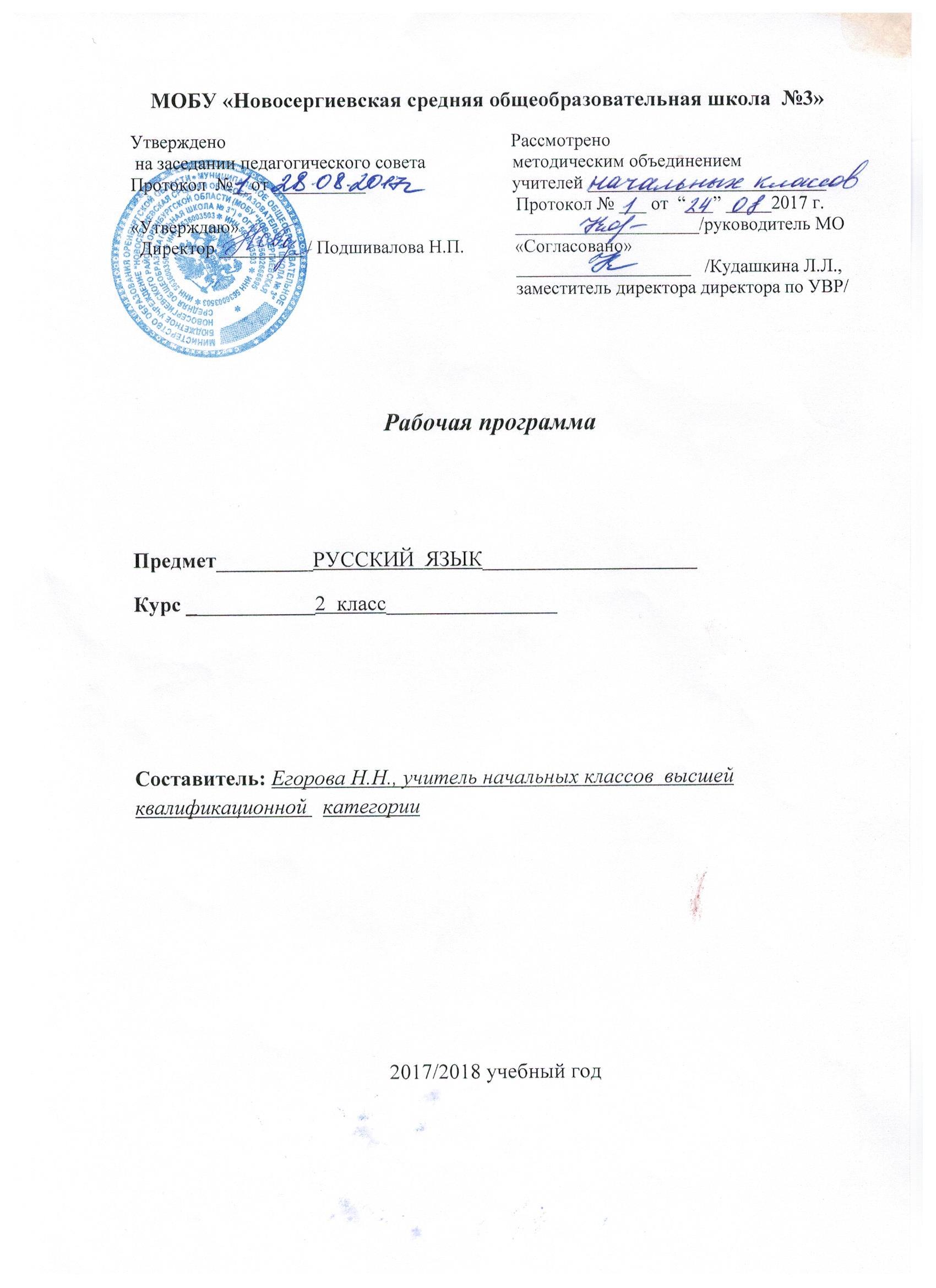 Рабочие программы 4 класс школа россии по технологии конышева
